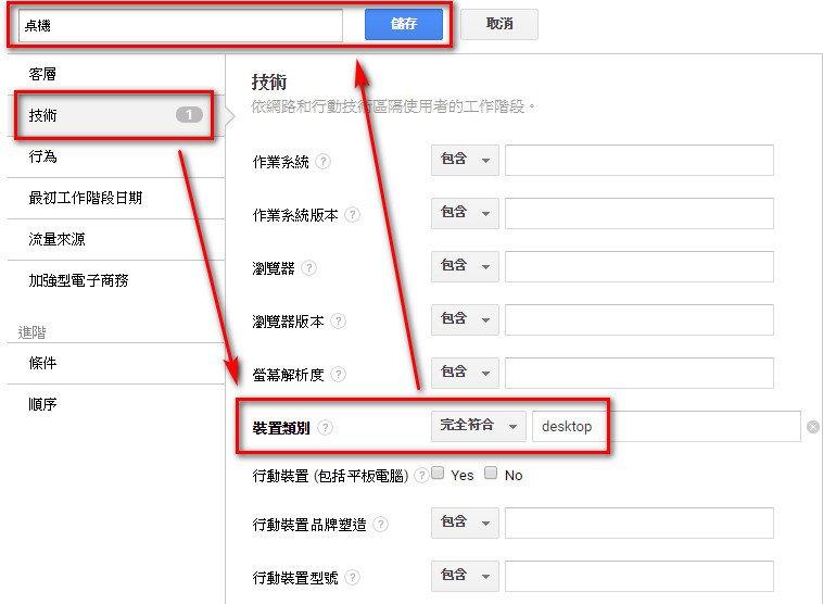google-analytics-segment-desktop-桌機區隔